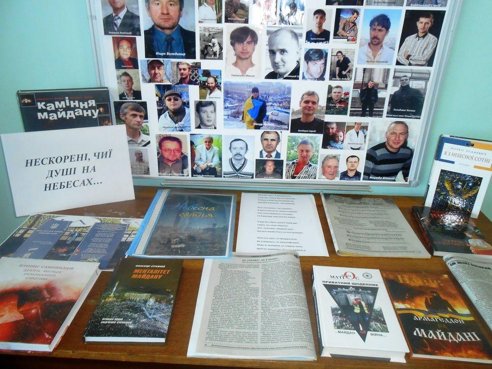 В читальному залі Гуляйпільської центральної бібліотеки діє виставка – реквієм «Нескорені, чиї душі на небесах…»