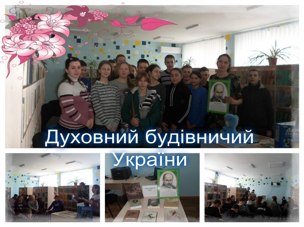 Вікторина «Знавці творів Тараса Шевченка»