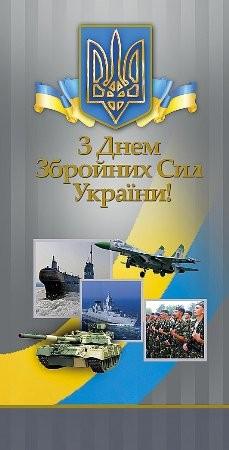 6 грудня День Збройних сил України